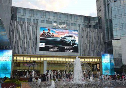 TeeMall, centro comercial en Guangzhou
